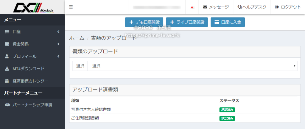 アップロード済み書類の確認画面