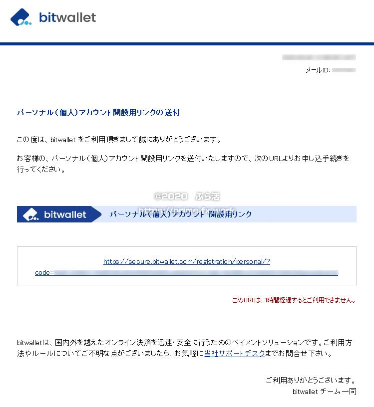 アカウント開設用リンク送付メール
