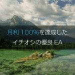 【FX自動売買は儲かるの?】月利100%を達成したイチオシの優良EAを紹介!