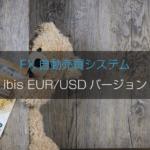 FX自動売買システム ibisi EUR/USDバージョン