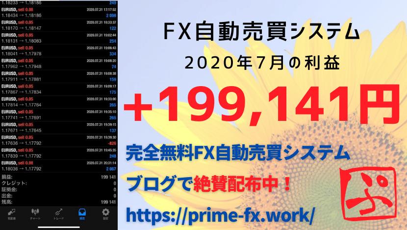 FX自動売買システム EUR/USDバージョン 2020年7月の利益+199,141円